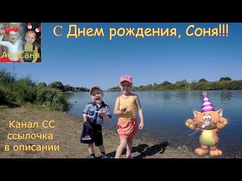 Канал СС Классное поздравление с Днем Рождения для Сони)))