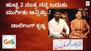 ಪ್ರತಿ ಸಲ ನನಗೆ ಅನ್ನೋನ್ ನಂಬರಿಂದ ಫೋನ್ ಬಂದಾಗ...! Darling Krishna Milana Nagaraj Love Mocktail GaS