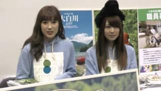 宮澤茉凜と岡田万里奈がパンフレット配布