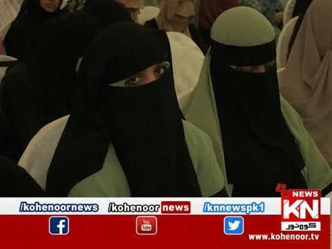 Dora-e-Tafser-e-Quran 28 April 2020 | Kohenoor News Pakistan