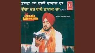 Ucha Dar Babe Nanak Da
