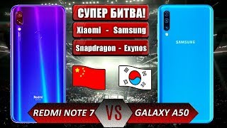 БИТВА ЛУЧШИХ: Samsung Galaxy A50 VS Redmi Note 7