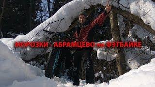 Фэтбайковый запил по лыжному пути Морозки-Абрамцево.