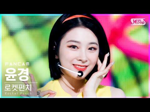 [안방1열 직캠] 로켓펀치 윤경,수윤,다현 'Ring Ring'