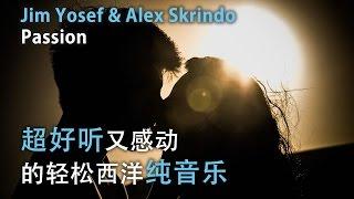 好聽的西洋音樂 超感动的輕鬆西洋純音樂 Jim Yosef Alex Skrindo  Pion 音乐v榜2016 音樂歌單