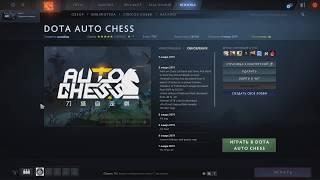 Dota Auto Chess что это? Как это? Гайд!
