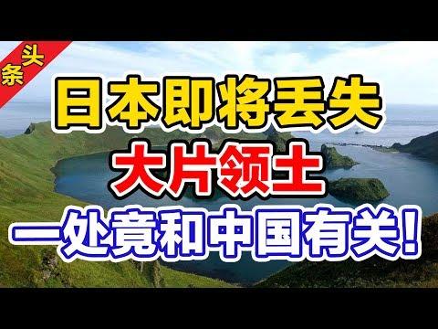 日本即将丢失大片领土,一处竟还和中国有关!