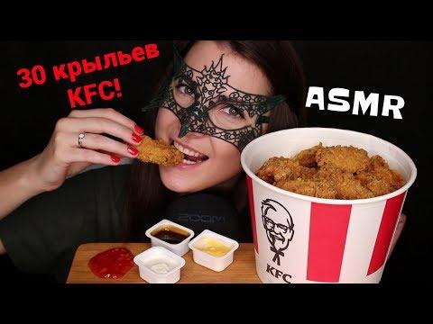 АСМР Мукбанг КРЫЛЬЯ КФС *ЗВУКИ ЕДЫ*/ASMR Mukbang KFC CHICKEN WINGS *EATING SOUNDS*