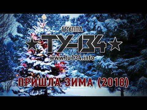 Группа ТУ-134 – Пришла зима (2018)