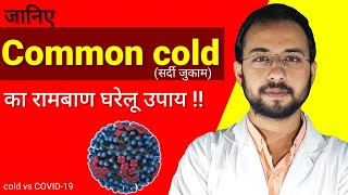 Home remedies for cold | common cold treatment | coronavirus symptoms vs cold | how to cure cold