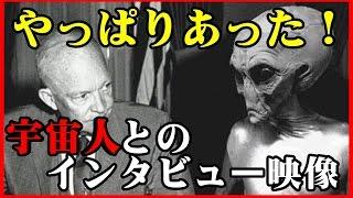 【緊急報告】宇宙人のインタビュー映像は実在した!エリア51で撮影された映像は100%本物と断定!?