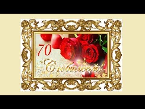С юбилеем 70 лет!    для мужчины