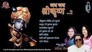 कृष्ण भजन  Ravindra Jain