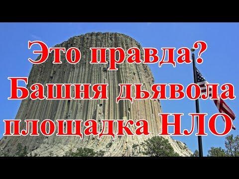 Это правда? Башня дьявола - площадка НЛО.