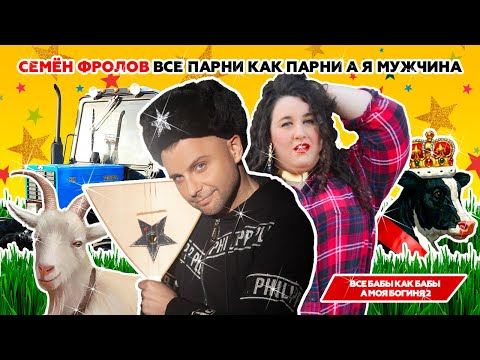 Семен Фролов - Все парни как парни а я мужчина (Все бабы как бабы а моя богиня 2) премьера песни