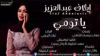 ايلاف عبدالعزيز / ياتومي 2020 تحميل MP3