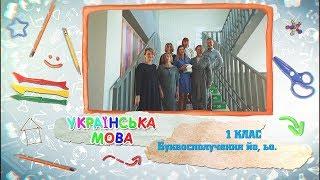 1 класс, 19 мая - Урок онлайн Украинский язык: Буквосочетание йо, ьо