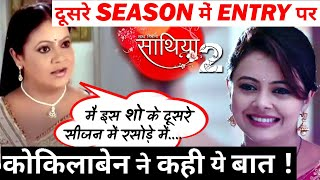 Kokilaben aka Rupal Patel Speaks to be a Part of Saath Nibhana Saathiya 2 - Download this Video in MP3, M4A, WEBM, MP4, 3GP