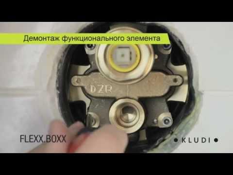 Скрытая часть Kludi Flexx.Boxx (88011) 5