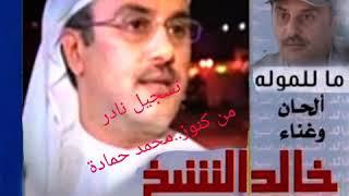 ما للموله خالد الشيخ تسجيل نادر..كنوز محمد حمادة تحميل MP3