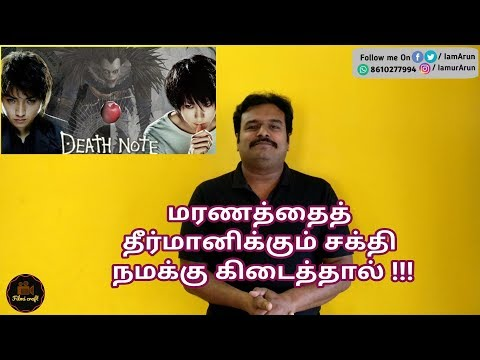 Death Note (2006) Japanese Thriller Movie Review in Tamil by Filmi craft