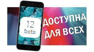 IOS 12 Публичная Бета | Обзор на IPhone | Как установить IOS 12 Без ПК