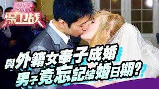 【FULL】与外籍女奉子成婚 男子竟忘记结婚日期 20151231【爱情保卫战官方超清】涂磊
