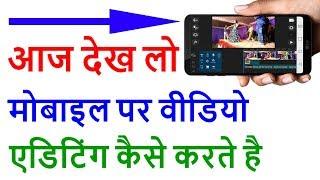 best video editing app for android phones | PowerDirector Full Tutorial [ Hindi ]