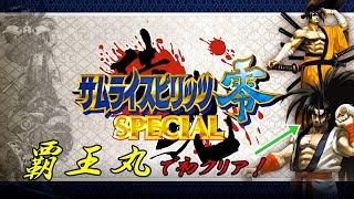 サムライスピリッツ零スペシャル 覇王丸で初クリア【PS4】