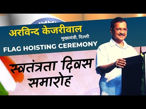 Independence Day 2020 पर Arvind Kejriwal का Corona Warriors को सलाम | स्वतंत्रता दिवस समारोह