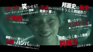 映画『日本で一番悪い奴ら』各界著名人が絶賛!