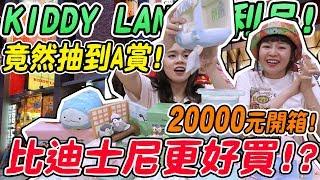 【破產姊妹】2萬元開箱最愛的KIDDY LAND戰利品!竟然還抽到角落生物一番賞的A賞!東京 必逛好買 旅遊攻略|可可酒精