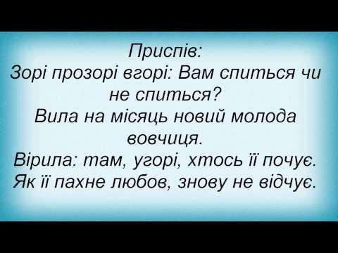 Олег винник вовчиця перевод на русский.