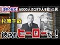 【海外の反応】杉原千畝こそヒーローだ!大勢の命を救った日本の英雄にユダヤ人や海外から絶賛の声!
