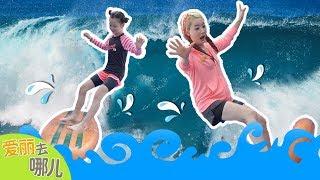 [爱丽去哪儿] 爱丽VS优妮的水枪大战,勇闯水上大世界(上)| 爱丽和故事 EllieAndStory