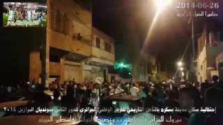 preview picture of video 'الجزائر فخر العرب شاهدوا مهرجان الفرحة البسكرية والـتأهل التاريخي للدور الثاني -مونديال 2014'