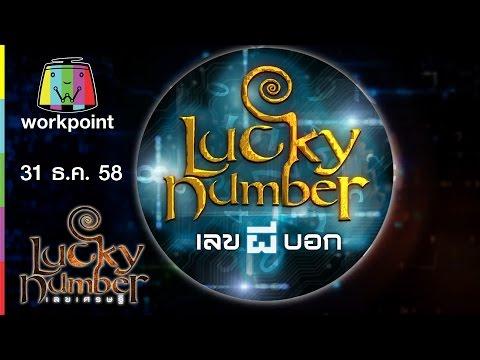 Lucky Number เลขเศรษฐี (รายการเก่า)  | เลขผีบอก | 31 ธ.ค. 58