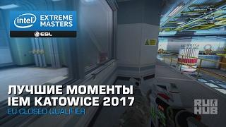 Лучшие Моменты IEM Katowice 2017 (EU Closed Qualifier)