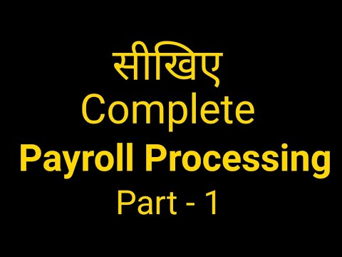 सीखिए Payroll Processing in India | Introduction Video of Payroll Processing | Part 1