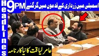 Aamir Liaquat got no chill in National Assembly | Headlines & Bulletin 9 PM | 15 August 2018 | Dunya