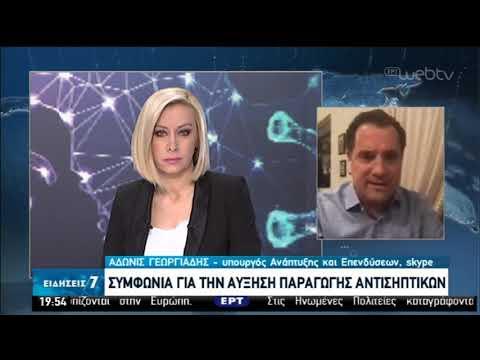 Ο Υπουργός Ανάπτυξης και Επενδύσεων Άδωνις Γεωργιάδης στην ΕΡΤ | 27/03/2020 | ΕΡΤ