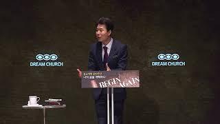 2017년 10월 15일 안산 꿈의교회 김학중목사 주일 낮 말씀