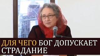 Для чего Бог допускает СТРАДАНИЕ (хороший пример болезни) - Людмила Плетт