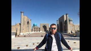 Узбекистан. Самарканд. Взгляд за один день.