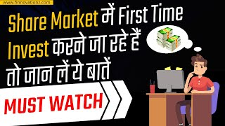 If you are going to invest first time in the share market, then know these things | In Hindi