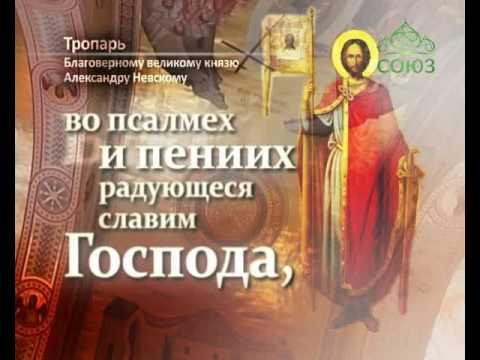 Тропарь благоверному великому князю Александру Невскому
