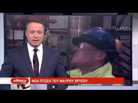 Τίτλοι Ειδήσεων ΕΡΤ3 19.00 | 21/12/2018 | ΕΡΤ