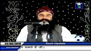 मन की सफाई करें      Saint Dr MSG    Satsang 29-10-2005    Sach Channel