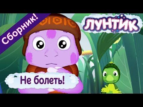Не болеть! - Лунтик  (Сборник мультфильмов)