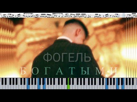 ФОГЕЛЬ - БОГАТЫМИ (кавер на пианино + ноты)